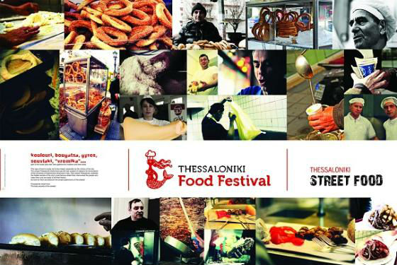 Thessaloniki Food Festival Thessaloniki welcomes tourists with koulouri, souvlaki, bougatsa and gyro!