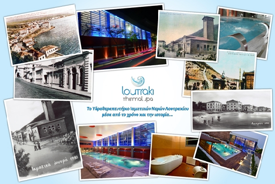 Loutraki Thermal Spa Collage byCOMPUGEN 600px1 22 Experience Health, Wellness & Beauty
